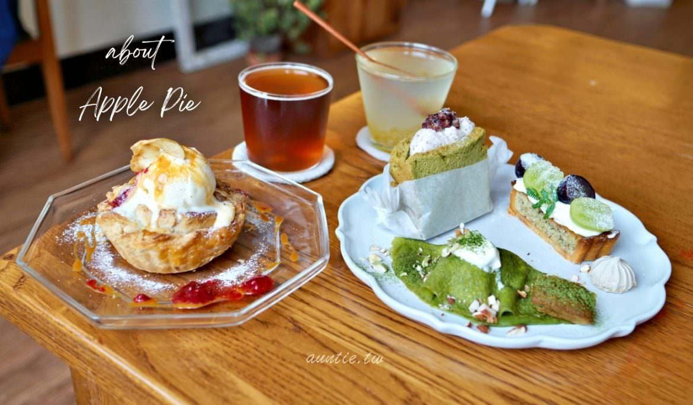【台北】烤蘋果派的方法 完全預約制甜點 必吃香濃酥脆烤蘋果派推薦