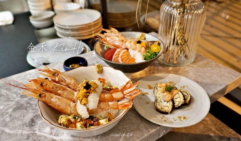 【台南】金禾KimHo 隱身小巷二樓日本料理 值得等待的超鮮海鮮丼飯