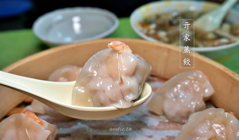 【台北】亓家蒸餃 皮薄餡多必點鮮蝦蒸餃 不用沾醬就好吃蒸餃推薦