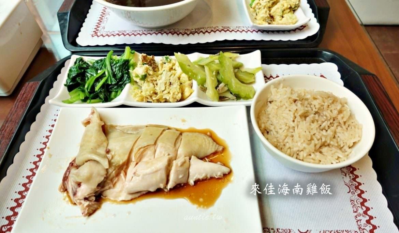 【台北】來佳海南雞飯 西湖市場100元海南雞飯套餐 內湖科技園區美食