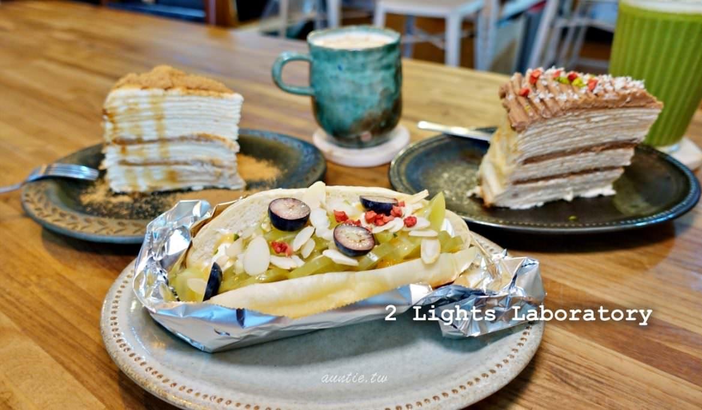 【台北】兩盞燈食試所 預約制甜點工作室 黃豆粉麻糬千層蛋糕 蘭姆葡萄奶油夾心餅乾