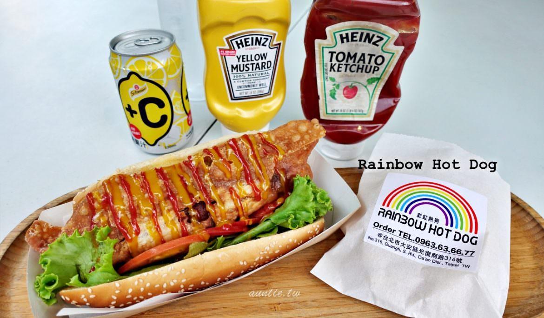 【台北】彩虹熱狗餐車 路邊可愛熱狗小餐車 酥脆培根包熱狗 現炸薯條