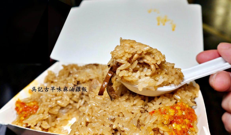 【宜蘭】清溝夜市 吳記古早味麻油雞飯 香噴噴現炒麻油雞飯 小吃