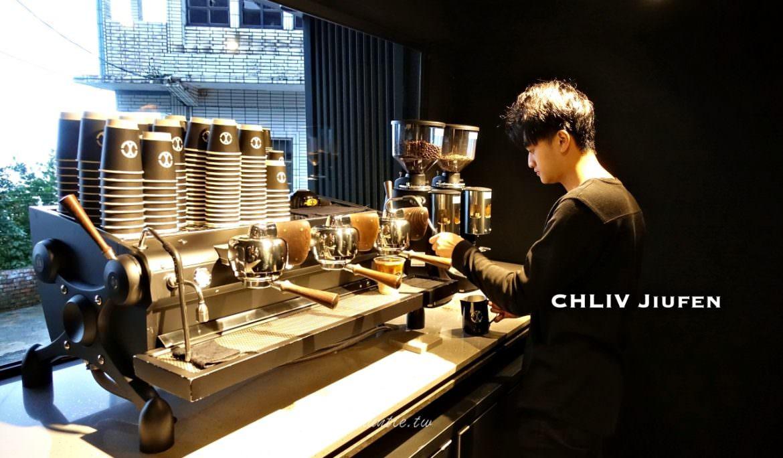 【新北】CHLIV 咖啡拉花冠軍 黑白風格輕便路九份美景咖啡廳