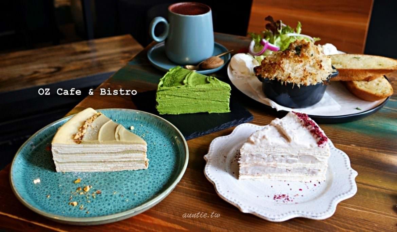【台北】OZ Cafe & Bistro 不經意發現的美味千層 芋泥 開心果千層蛋糕推薦