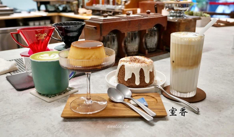 【台北】室香 咖啡廳 焦糖香草布丁 配酒醋的半凍起士蛋糕 信義區咖啡甜點推薦
