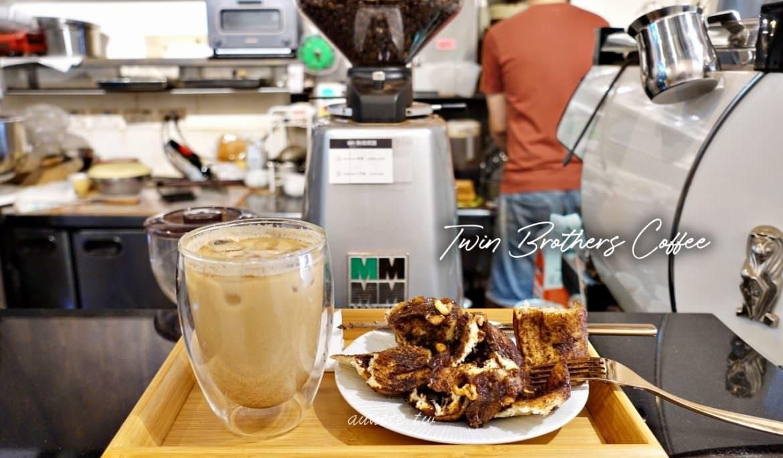 【台北】Twin Brothers Coffee 肉桂控瘋狂 台北必吃肉桂捲推薦