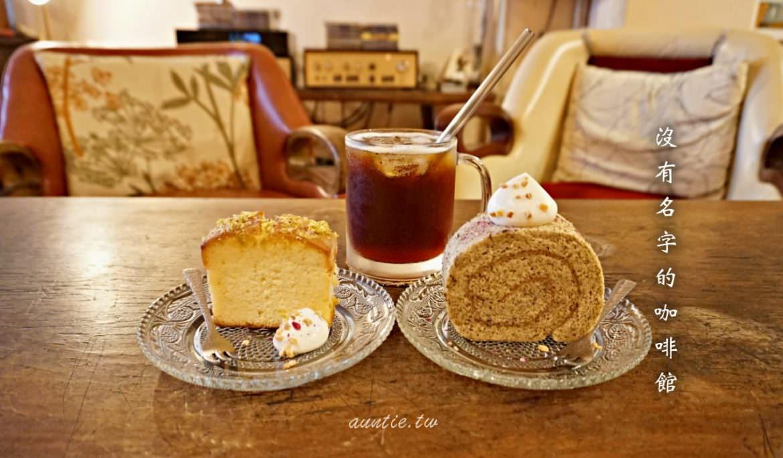 【台中】沒有名字的咖啡館 沒招牌只有門牌 小巷特色咖啡館 手沖咖啡 手作甜點