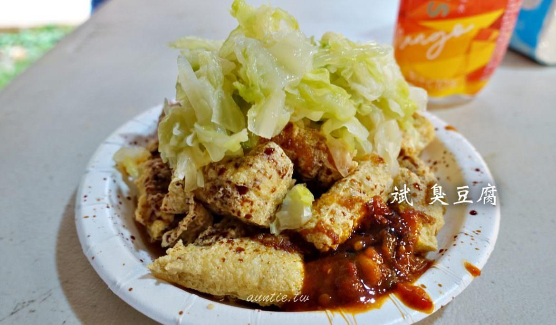【基隆】(斌)臭豆腐 外酥內軟泡菜夠味 暖暖美食排隊小吃 臭豆腐推薦