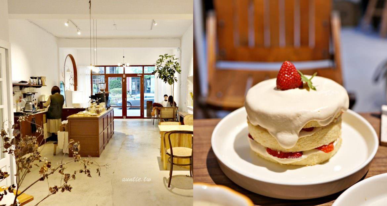 【桃園】七葑 預約制咖啡廳 精緻細膩ig網美風咖啡廳 草莓蛋糕推薦