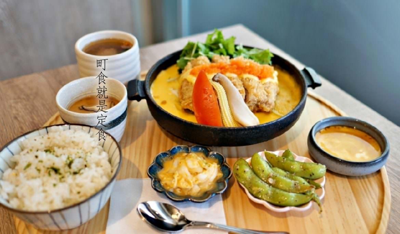 【台北】町食就是定食 王品新品牌 日式町食首選 國父紀念館美食