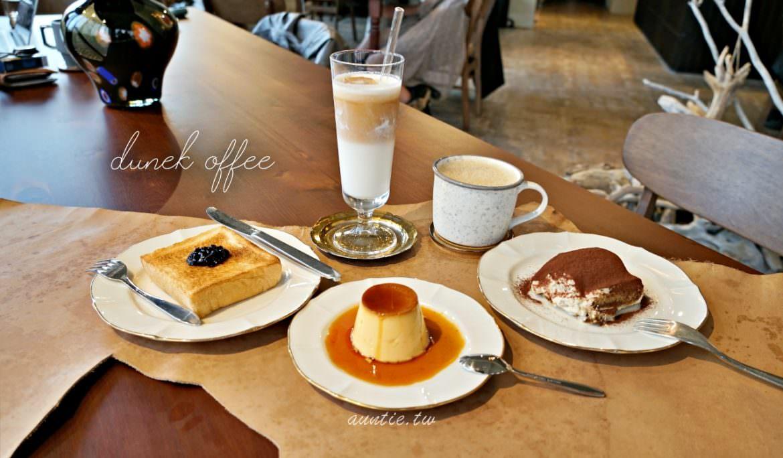 【台北】沙丘 大稻埕預約制咖啡廳 爬上五樓遇見沙丘 ig 網美咖啡廳