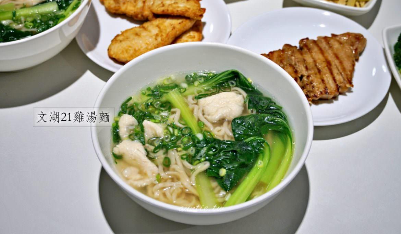 【台北】文湖21雞湯麵 雞湯配蕎麥麵 巷弄中健康取向清爽湯頭雞湯麵