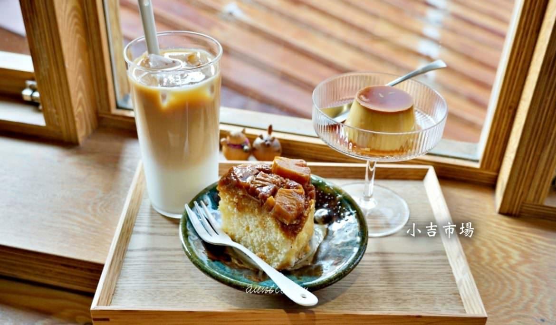 【台北】古亭 小吉市場 隱身小巷弄二樓 日式質感咖啡館 寵物友善