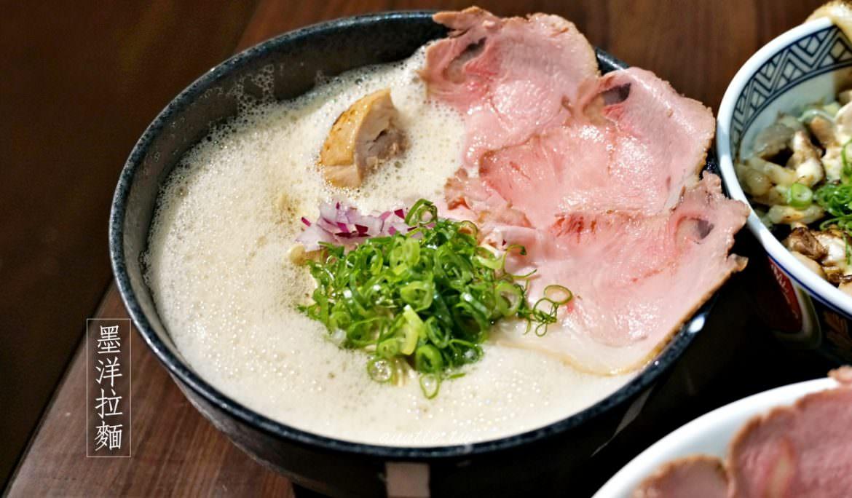 【台北】墨洋拉麵 貝系醬油拉麵 炙燒干貝拉麵 公館排隊拉麵