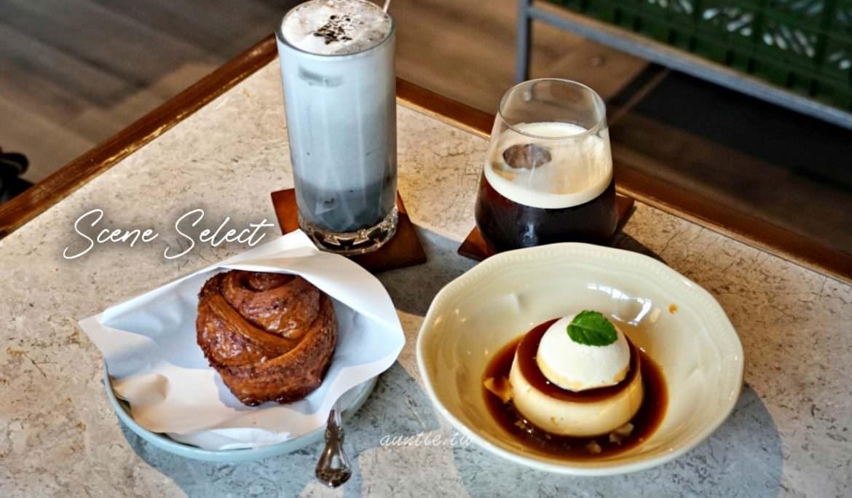 【台北】光景 SCENE SELECT 質感復古咖啡廳 焦糖烤布丁 肉桂捲