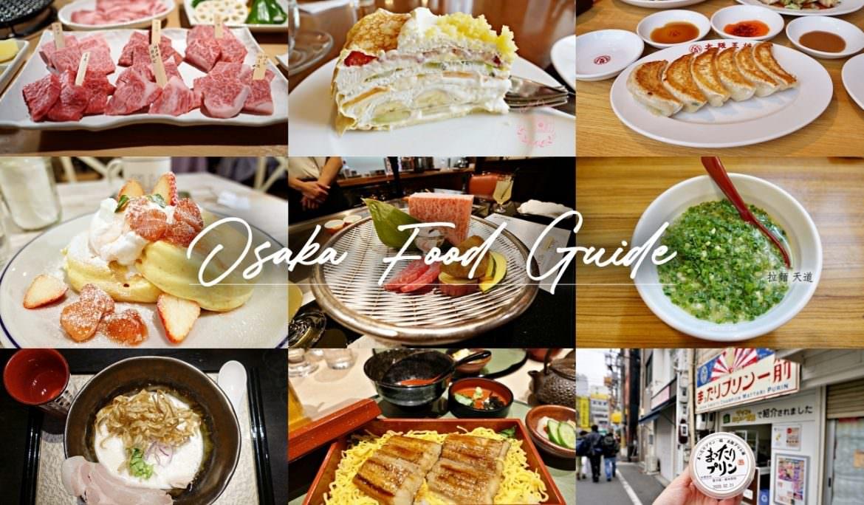 【大阪必吃美食攻略】2020 大阪美食總整理 壽司 燒肉 甜點 炸物 心齋橋美食 道頓堀美食