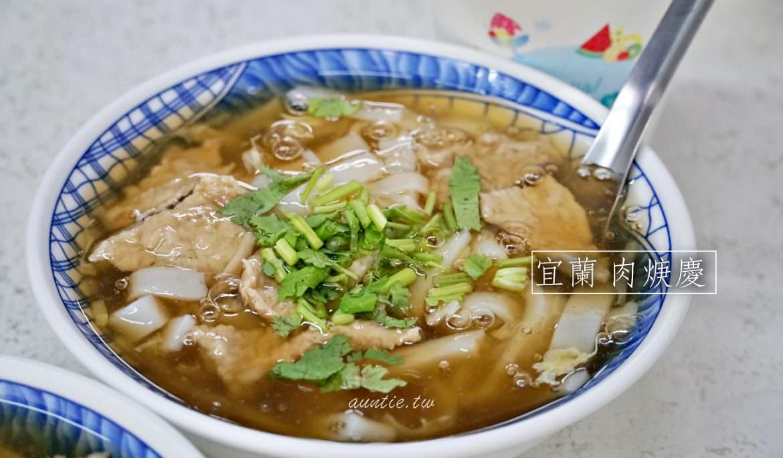【宜蘭】羅東 肉焿慶 (肉羹慶) 軟嫩夠味薄片肉羹 誤打誤撞傳統早午餐