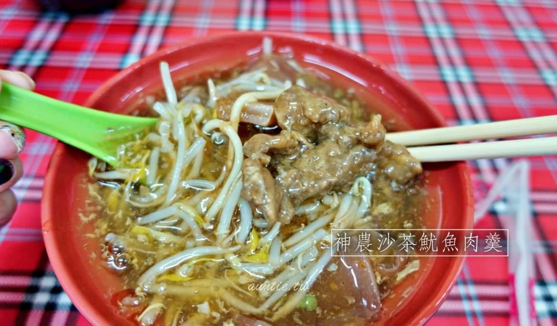 【宜蘭】神農沙茶魷魚肉羹 原太祖 脆口魷魚大塊肉羹 50元銅板價美食
