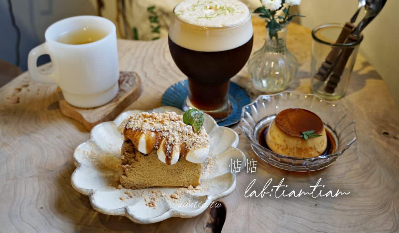 【花蓮】吉安 惦惦 lab:tiamtiam 慶修院旁帶著檜木香氣的質感咖啡廳