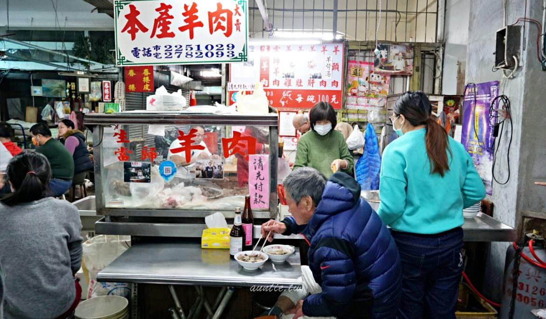 【嘉義】本產羊肉 東市場七十年老店 現切溫體羊肉湯 無羊騷味鮮美羊肉湯推薦