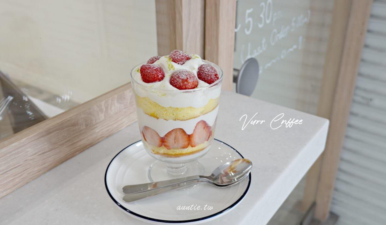 【台中】Vurr Coffee 夢幻甜點草莓杯杯 香濃達可瓦滋 科博館咖啡甜點推薦