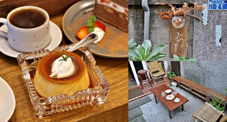 【台中】細水焙煎所 單品咖啡 手作布丁乳酪 細緻甜點 一人咖啡廳