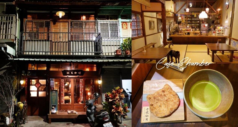【嘉義】秘氏咖啡 手涮抹茶 單品咖啡 復古老宅日式咖啡廳