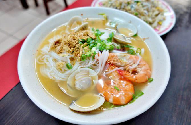【新北】湄公河南洋美食 爆炸多魩仔炒飯 開胃酸辣海鮮米粉 萬里美食推薦