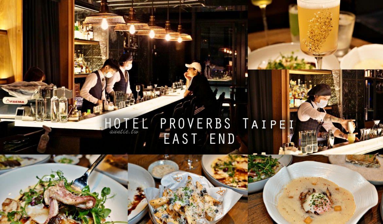 【台北】東區 賦樂旅居 EAST END 創新茶調酒 設計旅店質感調酒吧
