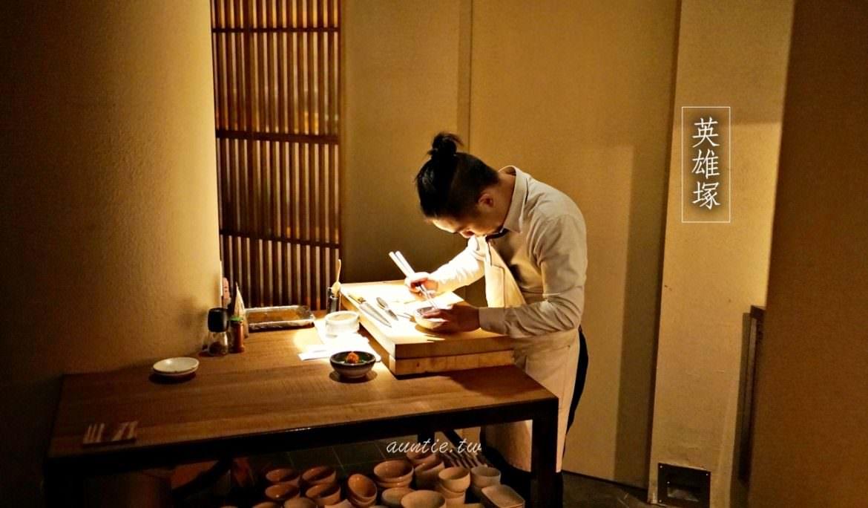 【台北】英雄塚 深夜限定無菜單料理 半夜才開的隱密餐酒吧