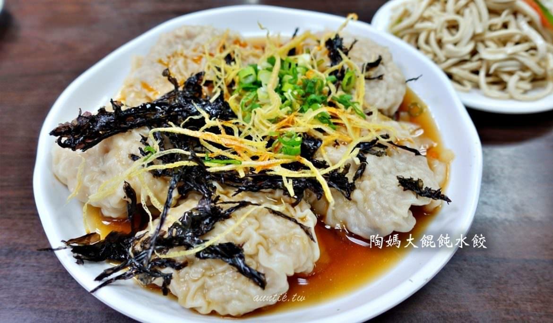 【台北】陶媽大餛飩水餃 香濃牛肉鍋粑燴飯 大顆飽滿鮮蝦抄手推薦