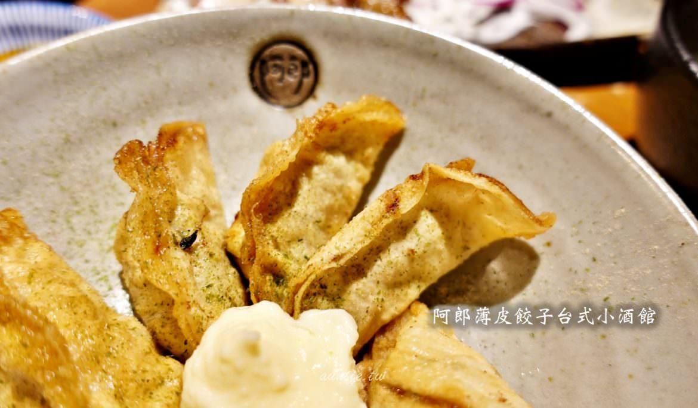 【台北】阿郎薄皮餃子台式小酒館 串燒  東區特色台式居酒屋