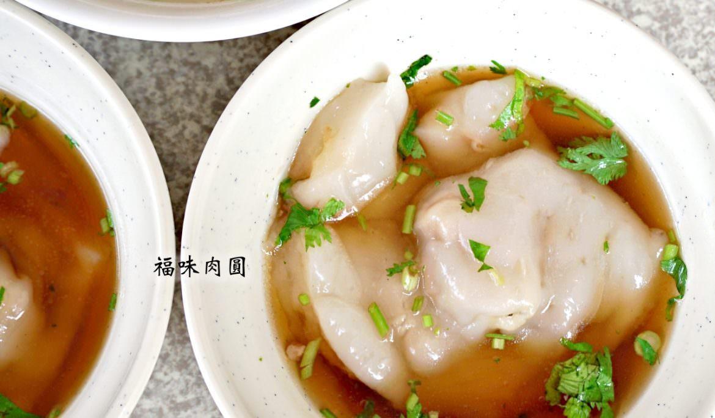【屏東】福味肉圓 軟嫩外皮 口味清爽清蒸肉圓