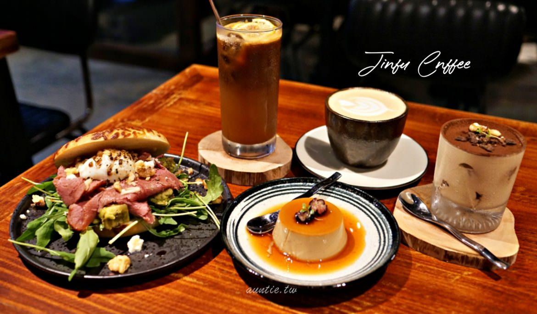 【台北】金福咖啡 萬隆站小巷弄中的質感咖啡廳 焦糖布丁 提拉米蘇