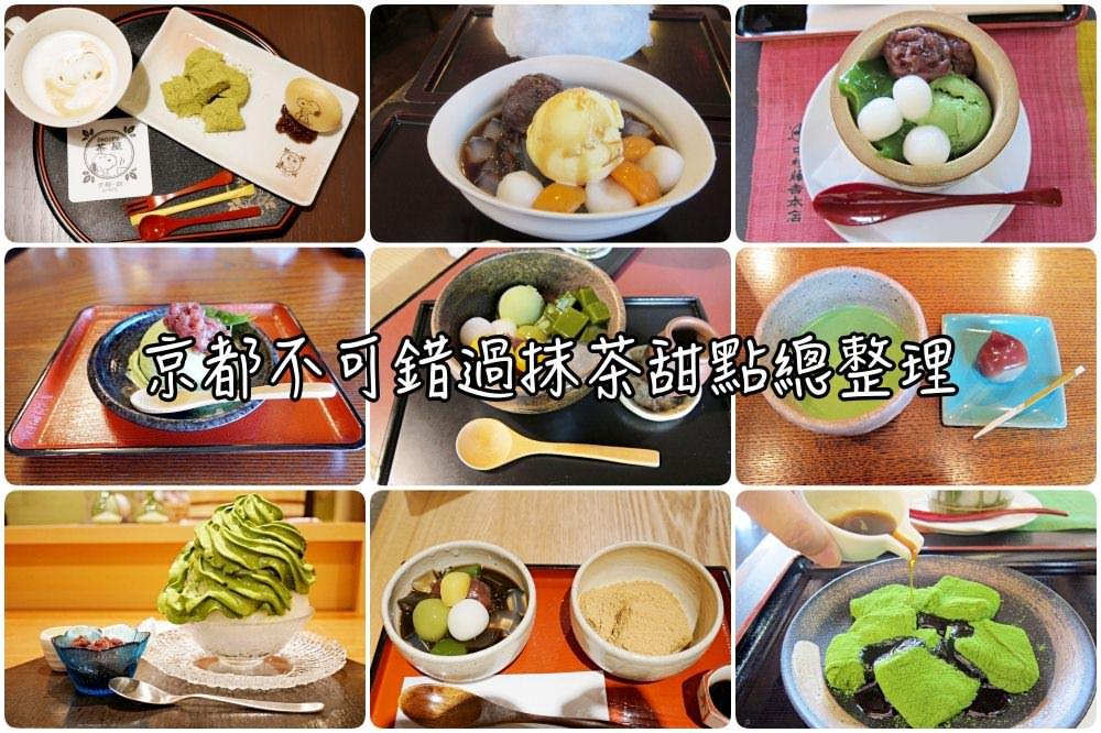 【京都美食】就是要來京都吃抹茶 !京都抹茶甜點總整理!