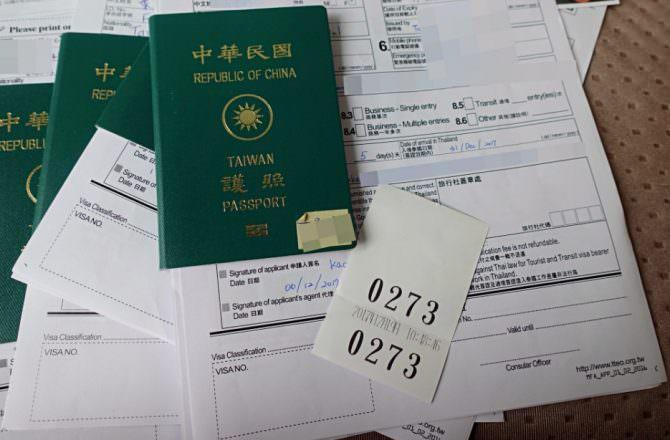 【旅遊資訊】泰國觀光簽證自己辦 申請表填表與流程分享!
