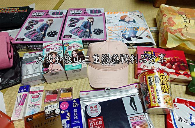 【日本購物】2018.02 大阪和歌山名古屋旅遊戰利品分享!