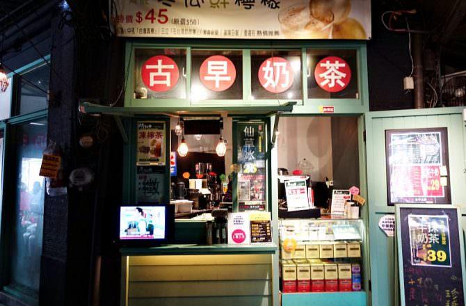 【台北】冬仙堂 古早買茶 濃厚古早味鮮奶茶 景美夜市