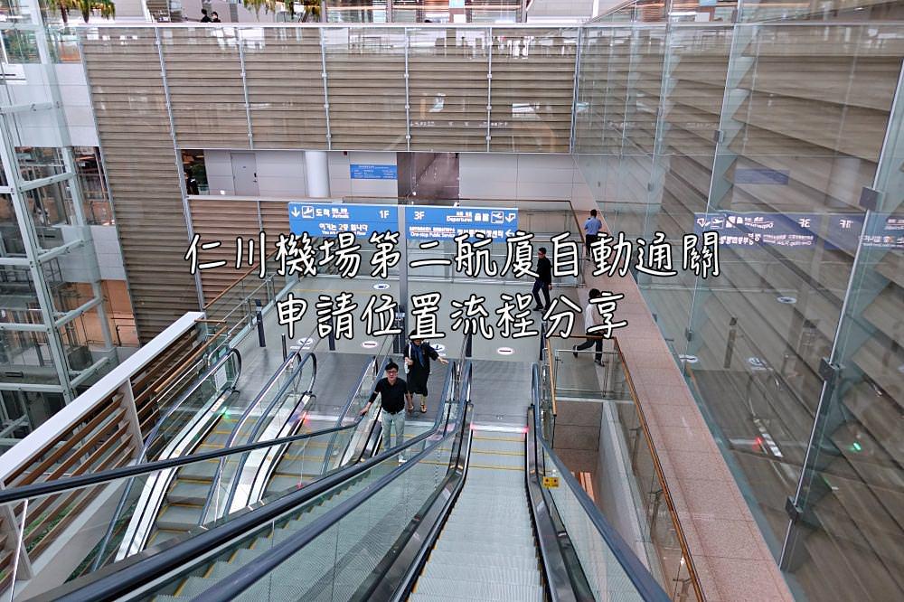 【韓國】首爾仁川機場第二航廈SES自動通關申請地點流程分享