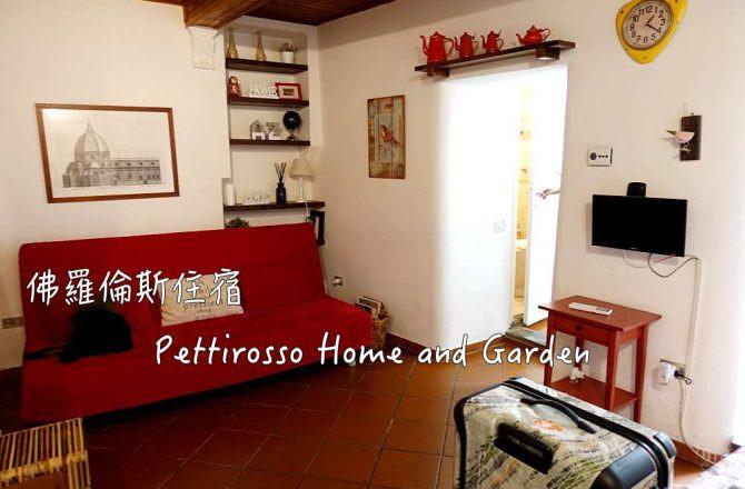 【佛羅倫斯住宿】Pettirosso Home and Garden 中央車站五分鐘溫馨小公寓