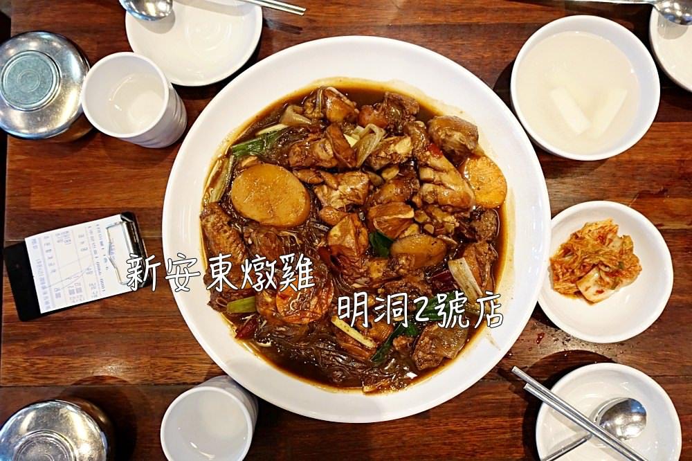 【明洞美食】新安東燉雞 明洞2號店 粉條超夠味 雞肉軟嫩又入味!