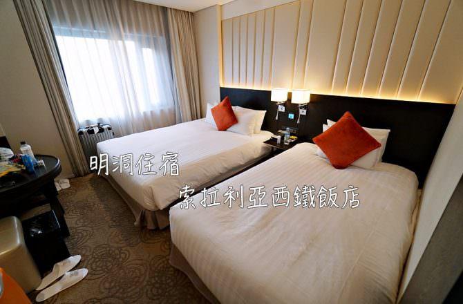 【明洞住宿】Solaria Nishitetsu Hotel 索拉利亞西鐵飯店 Family Twin 家庭房分享