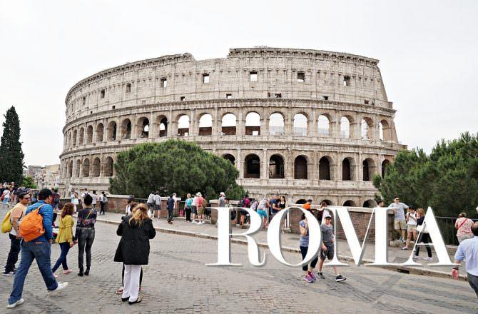 【羅馬景點】羅馬競技場 Colosseo 網路購票 交通參觀分享