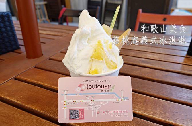 【和歌山美食】藤桃庵 自產白桃牛奶Gelato 當地排隊美食推薦