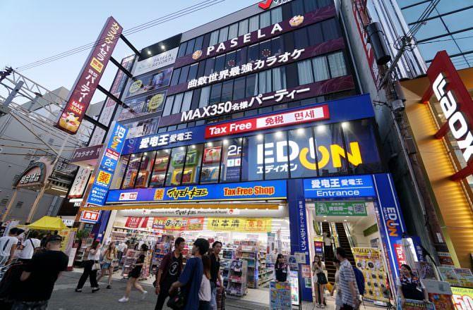 【大阪購物】EDION 愛電王 道頓堀店 各式人氣家電 還有8%+7% 折扣優惠券