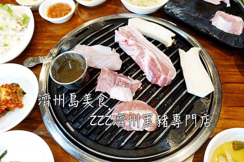 【濟州島美食】ZZZ濟州黑豬專門店 新潮舒適正宗黑豬烤肉店