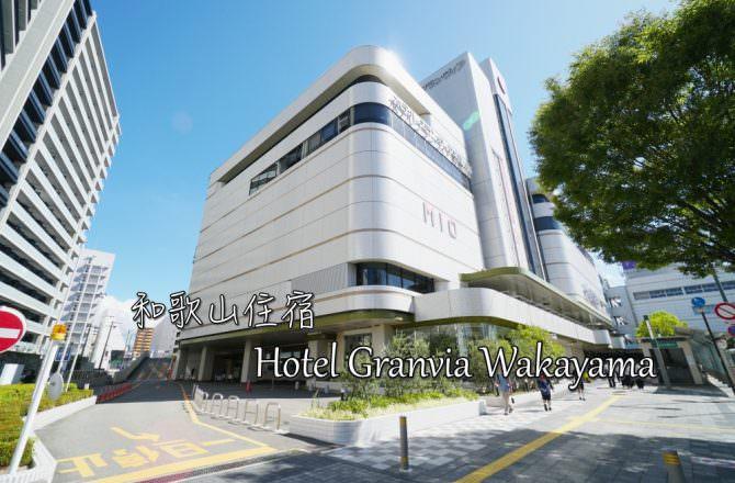 【和歌山住宿】Hotel Granvia Wakayama 和歌山格蘭比亞飯店 交通方便