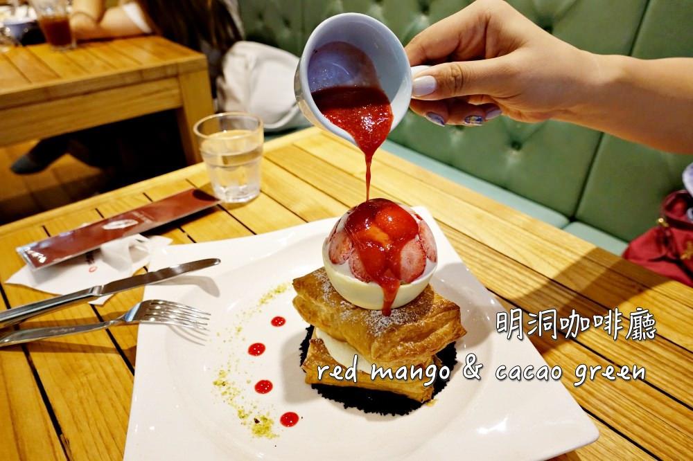 【明洞美食】red mango & cacao green 逛街鐵腿休息好選擇 甜點也不錯悠閒咖啡廳