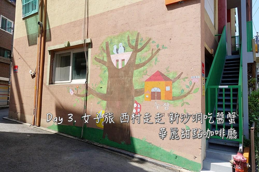 【首爾旅遊】Day 3. 女子旅 西村 新沙洞吃醬蟹 華麗甜點咖啡廳